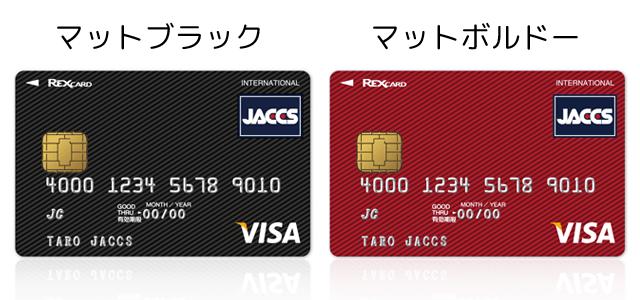 REXカードのカラー比較