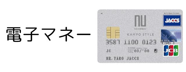 電子マネー