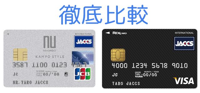 REXカードと漢方スタイルクラブカードの比較