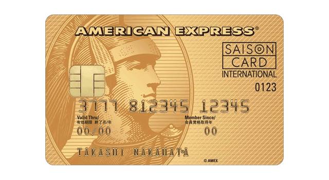 セゾンゴールドアメリカン・エキスプレス・カード