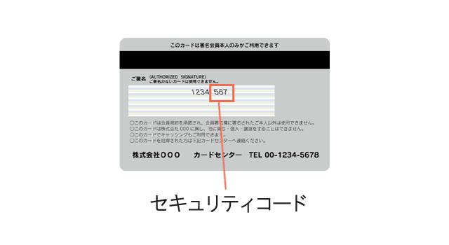 セキュリティコード