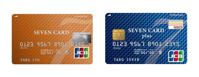 セブンカードとセブンカードプラスの比較
