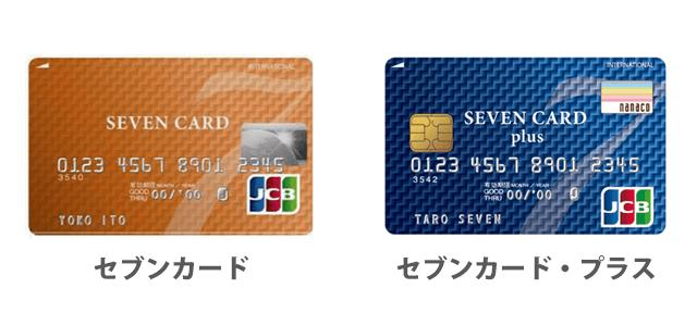 セブンカードとセブンカード・プラス