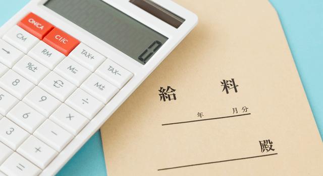 給料と電卓