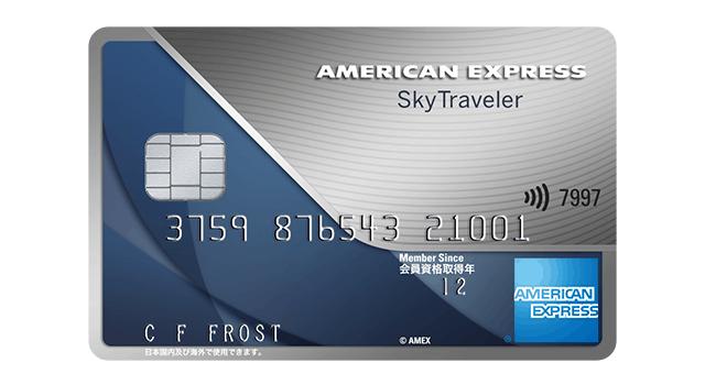 アメリカンエキスプレス スカイトラベラーカード