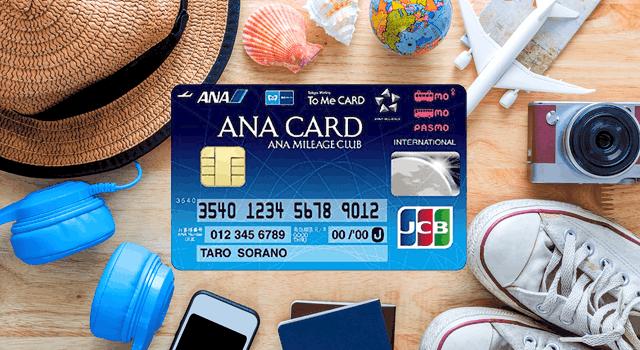 ソラチカカード&PASMO利用者必見、チャージや乗車・買い物でANAマイルを貯める方法