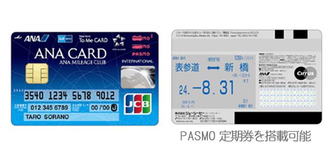 ソラチカカード(PASMO定期券)
