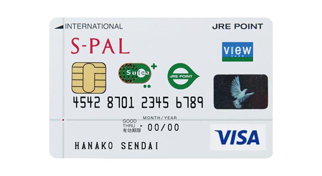 エスパルカード