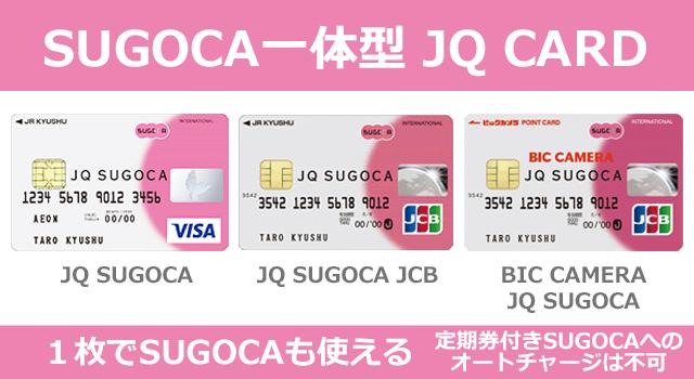 SUGOCA一体型JQ CARD