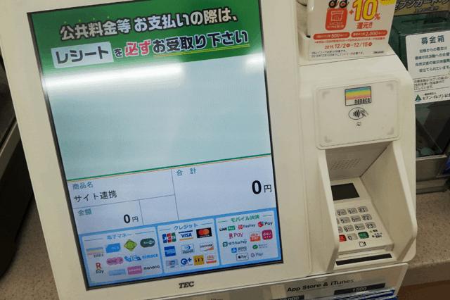 サイト連携0円