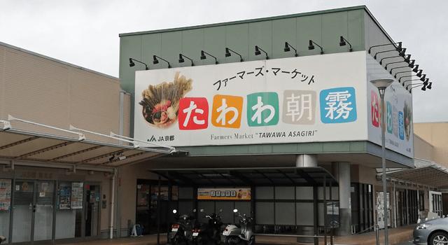 JA京都の直売所「たわわ朝霧」