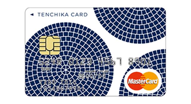 てんちかMasterカード