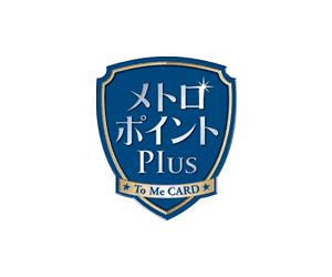 メトロポイントPlus
