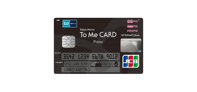 東京メトロ To Me CARD Prime