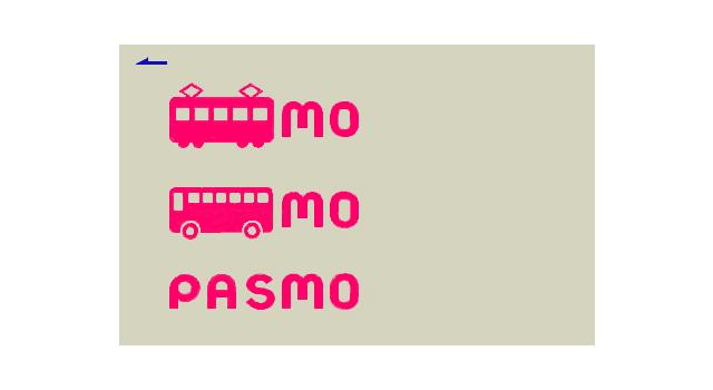 PASMOオートチャージ機能