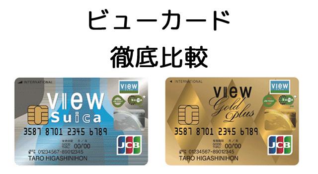 ビューゴールドプラスカードとビュースイカカードの違いを比較してみた