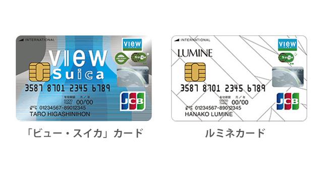 「ビュー・スイカ」カード ルミネカード