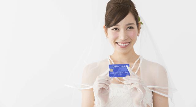 花嫁とクレジットカード